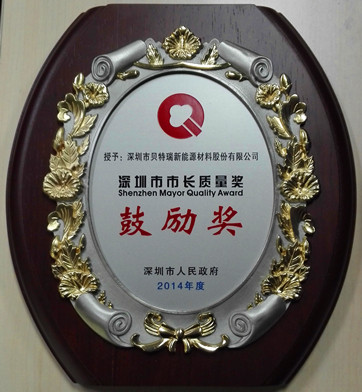 Shenzhen BTR, was awarded the 2014 shenzhen mayor quality prize (honorable mention)